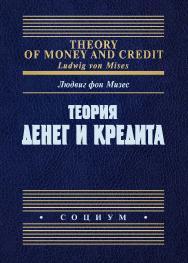 Теория денег и кредита / пер. с англ. и нем. — 2-е изд., эл. ISBN 978-5-91603-715-9