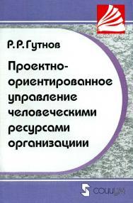 Проектно-ориентированное управление человеческими ресурсами организации. — 2-е изд. ISBN 978-5-91603-718-0_int