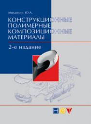 Конструкционные полимерные композиционные материалы ISBN 978-5-91703-003-6