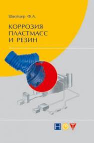 Коррозия пластмасс и резин ISBN 978-5-91703-010-4