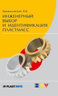 Инженерный выбор и идентификация пластмасс. ISBN 978-5-91703-012-8