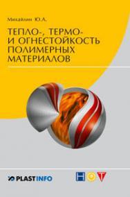 Тепло-, термо- и огнестойкость полимерных материалов. ISBN 978-5-91703-021-0