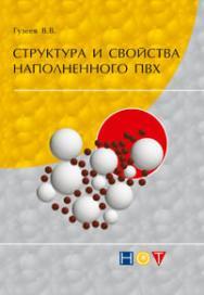 Структура и свойства наполненного ПВХ ISBN 978-5-91703-024-1