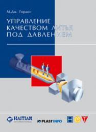 Управление качеством литья под давлением ISBN 978-5-91703-025-8