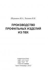 Производство профильных изделий из ПВХ ISBN 978-5-91703-029-6