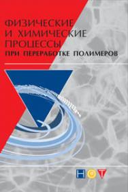 Физические и химические процессы при переработке полимеров ISBN 978-5-91703-032-6