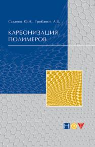 Карбонизация полимеров ISBN 978-5-91703-036-4