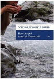 Основы духовной жизни ISBN 978-5-91761-148-8