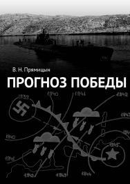 Прогноз победы. История Гидрометеорологической службы Северного флота в годы Второй Мировой войны ISBN 978-5-91882-009-4