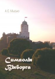 Символы Выборга ISBN 978-5-91882-010-0