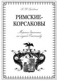 Римские-Корсаковы. Морская династия на службе Отечеству ISBN 978-5-91882-020-9