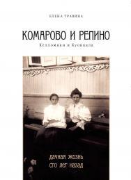 Репино и Комарово (Келломяки и Куоккала). Дачная жизнь сто лет назад ISBN 978-5-91882-024-7