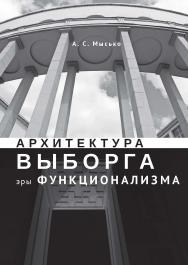 Архитектура Выборга эры функционализма ISBN 978-5-91882-028-5