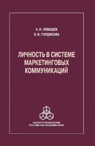 Личность в системе маркетинговых коммуникаций ISBN 978-5-9270-0305-1