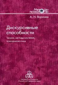 Дискурсивные способности: теория, методы изучения, психодиагностика ISBN 978-5-9270-0313-6