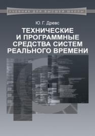 Технические и программные средства систем реального времени —2-е изд. (эл.). ISBN 978-5-93208-199-0