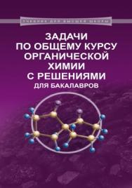 Задачи по общему курсу органической химии с решениями для бакалавров —2-е изд. (эл.). ISBN 978-5-93208-200-3