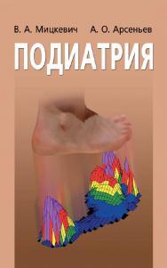 Подиатрия ISBN 978-5-93208-201-0