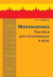 Математика : пособие для поступающих в вузы ISBN 978-5-93208-204-1