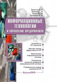 Информационные технологии и управление предприятием — 2-е изд. (эл.). ISBN i_978-5-93700-034-7