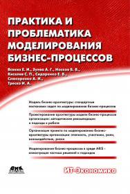 Практика и проблематика моделирования бизнес-процессов : учебное пособие — 2-е изд. (эл.). ISBN i_978-5-93700-038-5