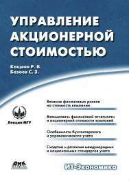 Управление акционерной стоимостью — 2-е изд. (эл.). ISBN i_978-5-93700-040-8