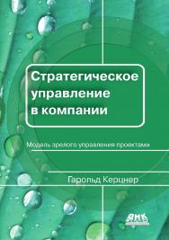 Стратегическое управление в компании. Модель зрелого управления проектами ISBN 978-5-93700-041-5