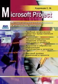 Методы сетевого планирования и управления проектом ISBN 978-5-93700-043-9