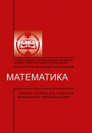 Математика для юристов ISBN 978-5-93916-201-2