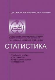 Статистика: Учеб. пособие ISBN 978-5-93916-234-0