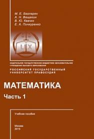 Математика: Учебное пособие ISBN 978-5-93916-473-3