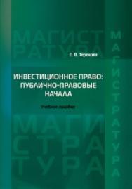 Инвестиционное право: публично-правовые начала: Учебное пособие ISBN 978-5-93916-474-0