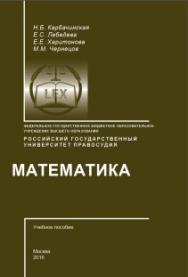 Математика: Учебное пособие. 2-е изд., испр. и доп. ISBN 978-5-93916-481-8