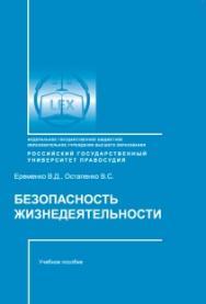 Безопасность жизнедеятельности: учебное пособие ISBN 978-5-93916-485-6
