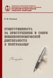Ответственность за преступления в сфере внешнеэкономической деятельности и контрабанду: Монография ISBN 978-5-93916-509-9