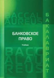 Банковское право: Учебник для бакалавров ISBN 978-5-93916-513-6