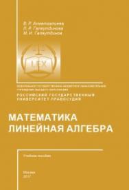Мaтемaтикa. Линейнaя aлгебрa: Учебное пособие ISBN 978-5-93916-552-5