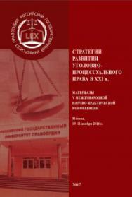 Стратегии развития уголовно-процессуального права в XXI в.: Материалы V международной научно-практической конференции 10–11 ноября 2016 г ISBN 978-5-93916-558-7