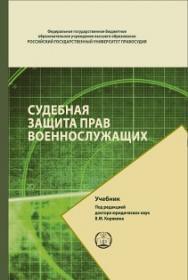 Судебная защита прав военнослужащих: Учебник ISBN 978-5-93916-581-5