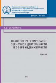Правовое регулирование оценочной деятельности в сфере недвижимости: Лекция ISBN 978-5-93916-590-7