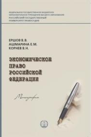 Экономическое право Российской Федерации: Монография ISBN 978-5-93916-599-0