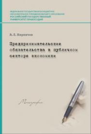 Предпринимательские обязательства в публичном секторе экономики: Монография ISBN 978-5-93916-602-7