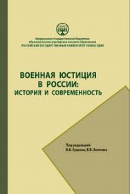 Военная юстиция в России: история и современность. 2-е изд., перераб. и доп. ISBN 978-5-93916-634-8