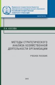 Методы стратегического анализа хозяйственной деятельности организации: Учебное пособие ISBN 978-5-93916-652-2