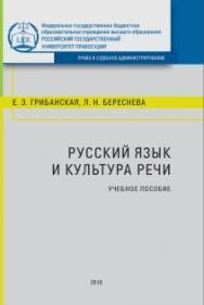 Русский язык и культура речи: Учебно-практическое пособие ISBN 978-5-93916-658-4