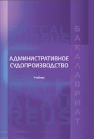 Административное судопроизводство: Учебник ISBN 978-5-93916-661-4