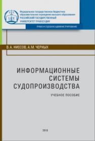 Информационные системы судопроизводства: Учебное пособие ISBN 978-5-93916-669-0
