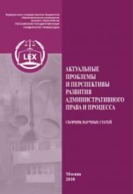 Актуальные проблемы и перспективы развития административного права и процесса: Сборник научных статей ISBN 978-5-93916-672-0