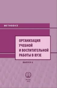 Организация учебной и воспитательной работы в вузе. Вып. 8 ISBN 978-5-93916-683-6