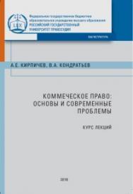 Коммерческое право: основы и современные проблемы: Курс лекций ISBN 978-5-93916-690-4